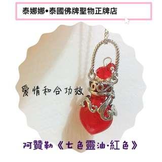 泰國佛牌聖物 阿贊勒•七色靈油(紅色)