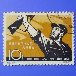 Stamp China 1963 The 4th Anniversary of Cuban Revolution 10 fen