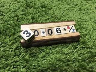 小木製日曆擺設