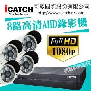 高雄 可取國際 2018最新五合一 8路 主機 套餐監視器 500萬 監控主機 操作簡易 高清紅外線【攝影機4台】