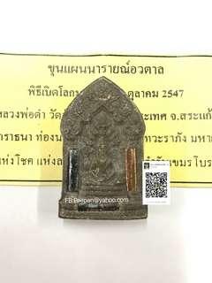(No PM) 龙婆达姆七龙佛 LP Dum Phra Na Prok