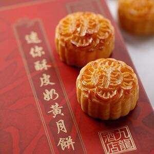 九龍酒店月餅 迷你酥皮奶黃月餅券