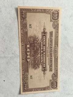 Ww2 japan note