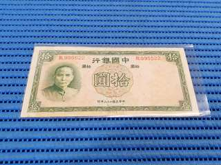 1937 Bank of China 10 Ten Yuan Note BL 995522 Nice Double Digits Banknote Currency