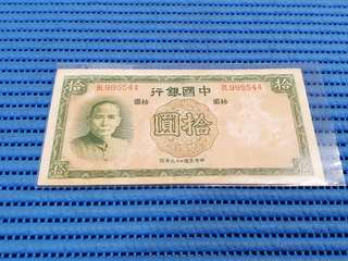 1937 Bank of China 10 Ten Yuan Note BL 995544 Nice Double Digits Banknote Currency