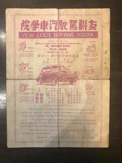 Vintage Lee Kuan Yew Driving School Leaflet