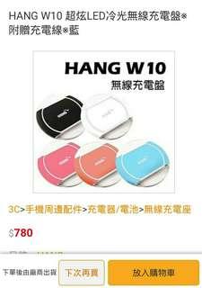 🚚 HANG W10 超炫LED冷光無線充電盤※附贈充電線