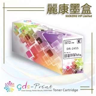 麗康墨盒Brother DR-2455代用碳粉鼓MFC L2750DW / L2375DW/ L2715DW深水埗 / 荃灣店 取貨