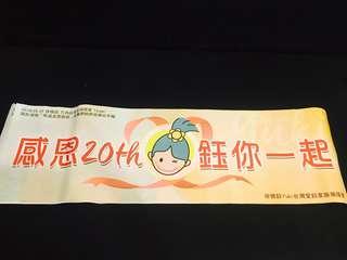 🚚 YUKI徐懷鈺演唱會加油紀念海報