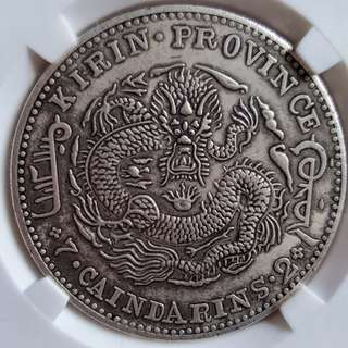 China coin EE023
