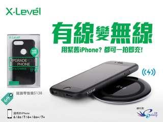 X-Level 360 iPhone 無線充電機殼 iPhone 6 6s & 7