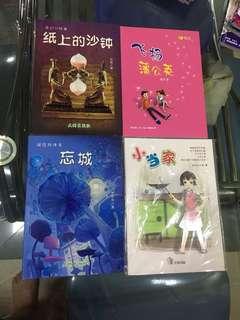 青少年小说Novels