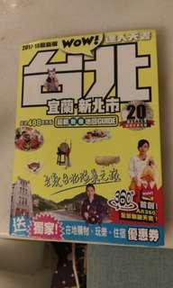 wow台北旅遊書17-18