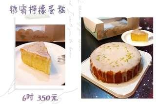 🚚 糖霜檸檬蛋糕