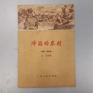 Old China Book Collection : <<沸腾的农村>>  杜埃等著  (Issue Year 1956)