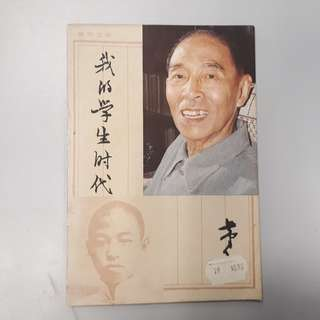 Old China Book Collection : <<我的学生时代>>  茅盾 著  (Issue Year 1982)