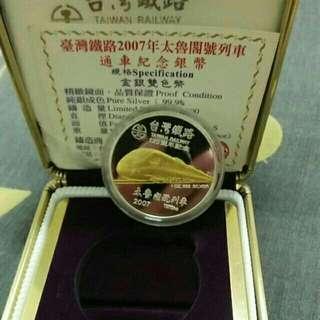 🚚 台灣鐵路2007年太魯閣號列車通車紀念幣