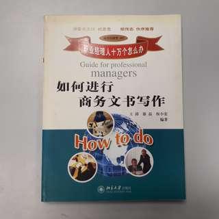 Chinese Manager Guide Book : <<如何进行商务文书写作>>