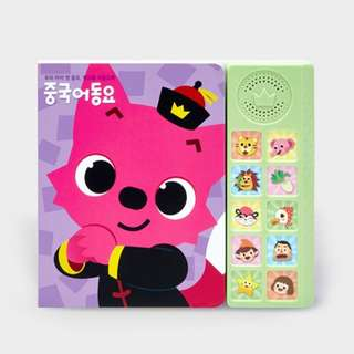 🚚 Pink Fong Chinese nursery rhymes sound book baby shark preorder