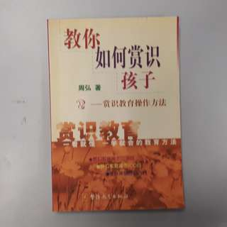 Chinese Children Care Reference Book :  <<教你如何赏识孩子>>