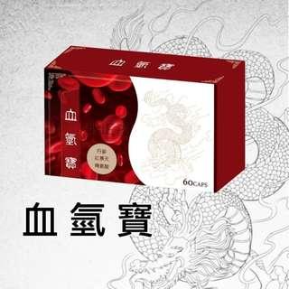 【滼淂】血氫寶 (60顆/盒)