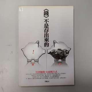 Chinese Financial Freedom Reference Book :  <<钱不是存出来的>>