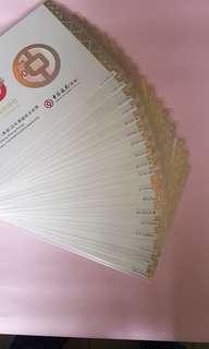 中銀纪念鈔票每張