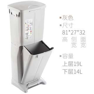Japanese Style double classification large trash bin 日式双层分类垃圾桶