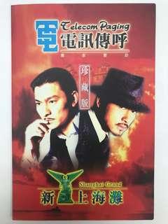 1996年劉德華張國榮新上海灘珍藏版