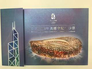 2008年北京奧運會紀念鈔票
