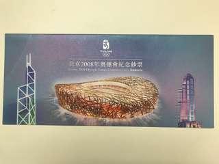 北京2008年奧運會紀念鈔票港澳幣