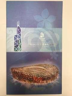 北京2008年奧運會紀念鈔票