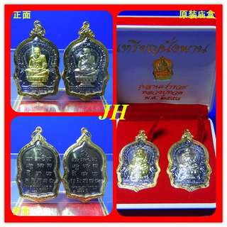 Thai Amulet - 龙婆托  LP Thuad 2pcs Sets