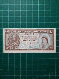 [贈品]1961-95 香港政府 一分紙幣