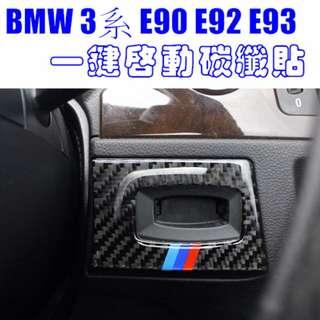 BMW 3系一鍵啟動碳纖 裝飾貼 05-12年 E90 E91 E92 E93 320I 335I 沂軒精品 A0453