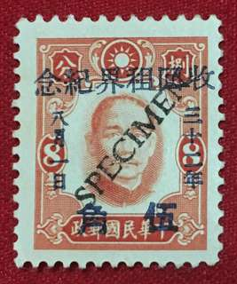Republic Of China Post Stamp