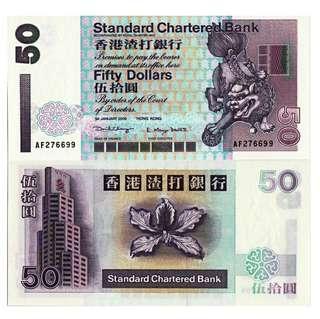 2000年 AF版 伍拾圓 50元 渣打銀行 全新直版