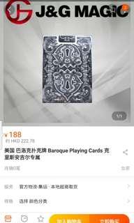 美国 巴洛克扑克牌 Baroque Playing Cards 克里斯安吉尔专属