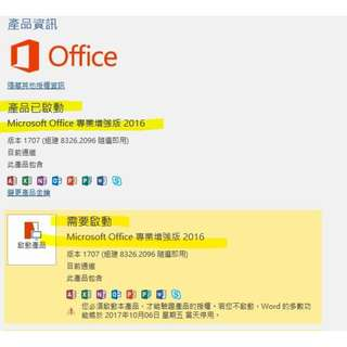 [正版永久使用]office2016專業增強版 Word、Excel、PowerPoint