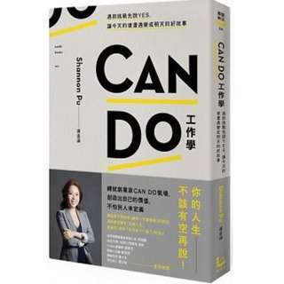 (省$23)<20180705 出版 8折訂購台版新書>CAN DO工作學: 遇到挑戰先說Yes,讓今天的壞遭遇變成明天的好故事, 原價 $117, 特價$94