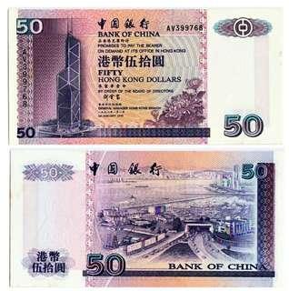 1998年AV版 伍拾圓 50元 中國銀行 直板有黃