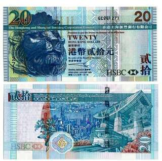 2015年 GC版 貳拾圓 20元 匯豐銀行 全新直版