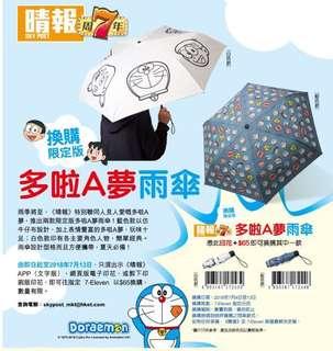 多啦A夢雨傘 (兩款選擇)