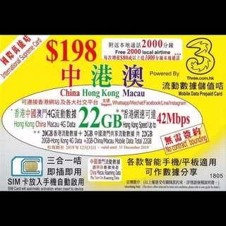 黃卡的 22GB 中港澳數據,是由 20GB 香港數據,加 2GB 中國澳門共用數據組成, 此卡在香港使用 3HK 4G 網絡,最高速度為 42Mbps;漫遊至中國大陸,將使用中國聯通網絡;於澳門則會使用 3 Macau 網絡。因它是以 3HK 漫遊方式提供服務,在大陸毋須翻牆即可用 Facebook、WhatsApp 等  3HK 的數據服務,在中國大陸及澳門,均會以漫遊方式提供服務,數據會經香港伺服器傳輸,因此可如常使用《WhatsApp》、《Facebook》等  香港 澳門