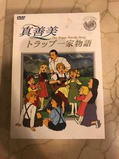 The Trapp Family Story (Mandarin) Set