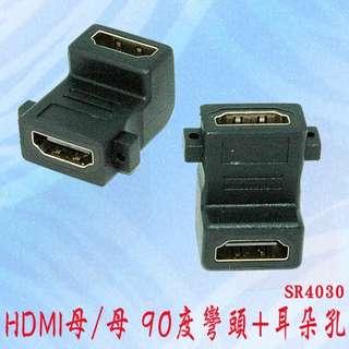 HDMI母轉母90度轉接頭+螺絲孔