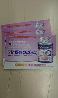 安滿授乳媽媽奶粉 7折優惠券 減$84