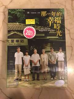 The Year of Happiness and Love 那一年的幸福時光 DVD