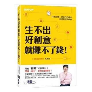 (省$20)<20180704 出版 8折訂購台版新書>生不出好創意,就賺不了錢!, 原價 $100, 特價$80