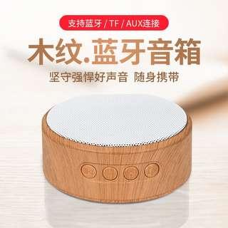 木紋藍牙音樂播放器